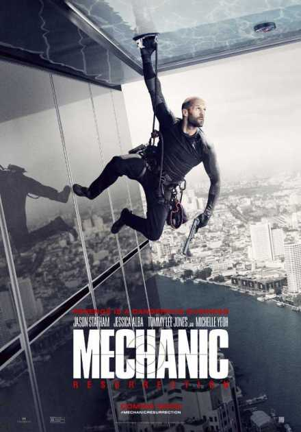 فيلم Mechanic Resurrection 2016 مترجم