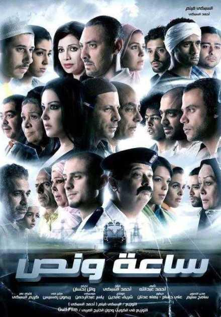 فيلم ساعة ونص 2012