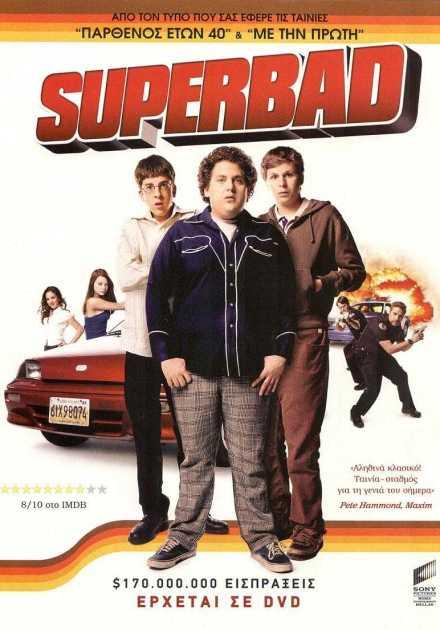 فيلم Superbad 2007 مترجم