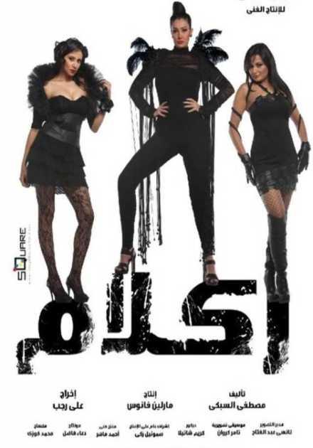 فيلم ركلام 2012