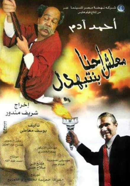 فيلم معلش احنا بنتبهدل 2005