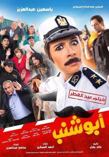 فيلم أبو شنب 2016