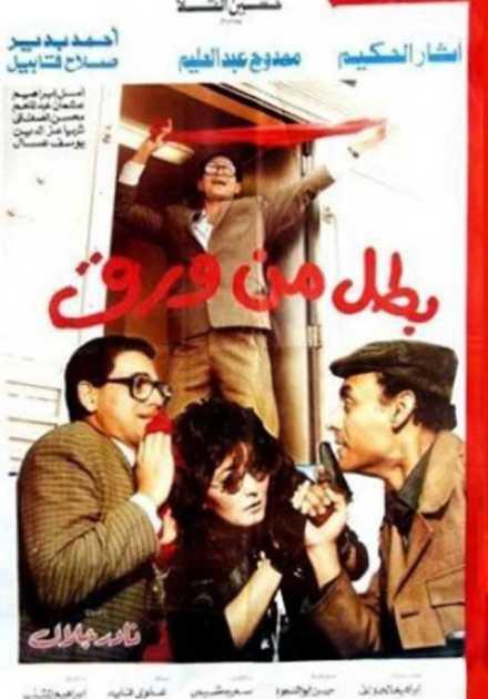 فيلم بطل من ورق 1988