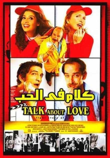 فيلم كلام في الحب 2005