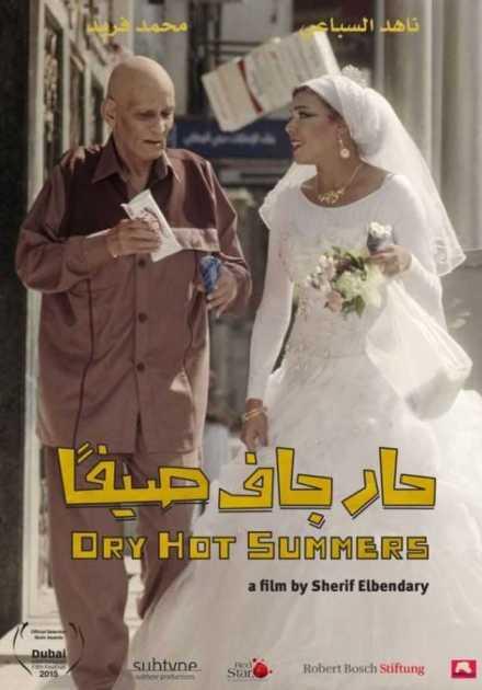 فيلم حار جاف صيفًا 2015