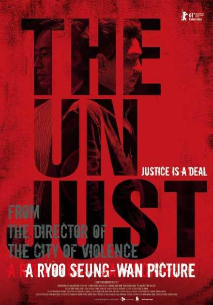 فيلم The Unjust 2010 مترجم