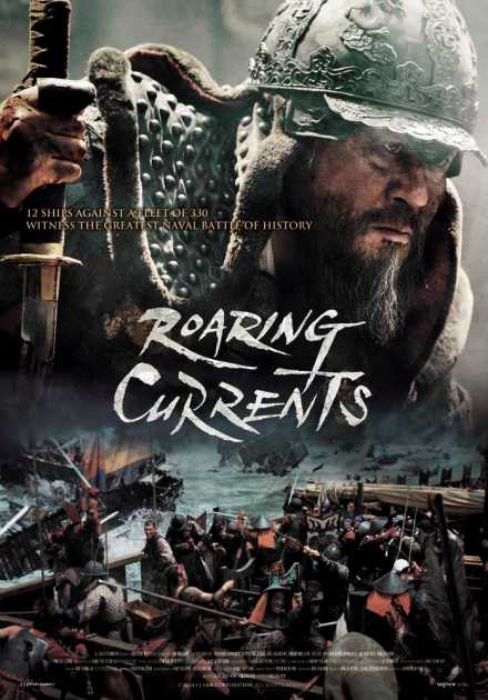 فيلم The Admiral Roaring Currents 2014 مترجم