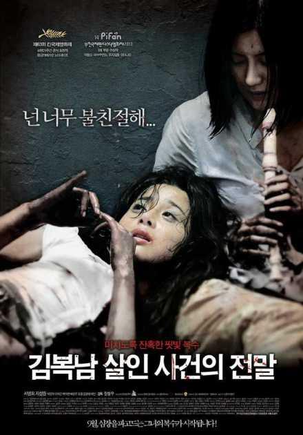 فيلم Bedevilled 2010 مترجم
