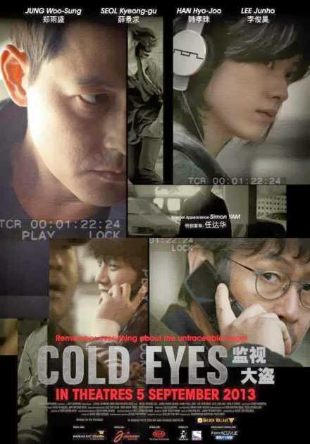 فيلم Cold Eyes 2013 مترجم