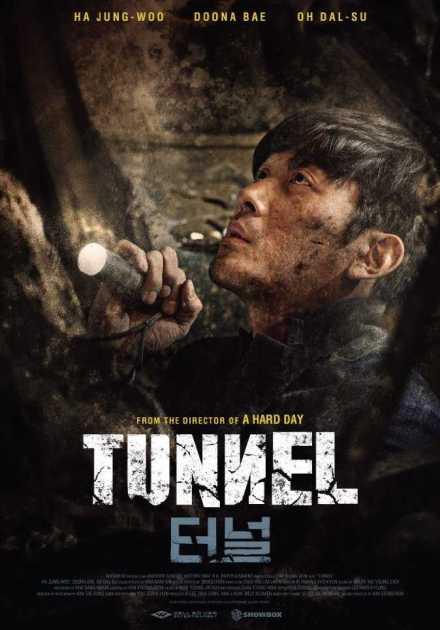 فيلم Tunnel 2016 مترجم