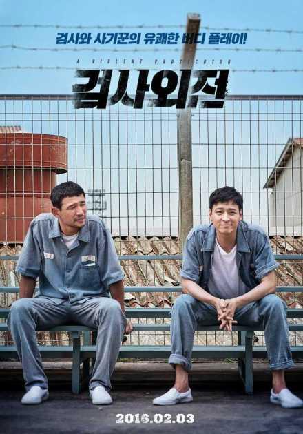فيلم Geom-sa-oe-jeon 2016 مترجم