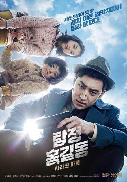 فيلم Phantom Detective 2016 مترجم