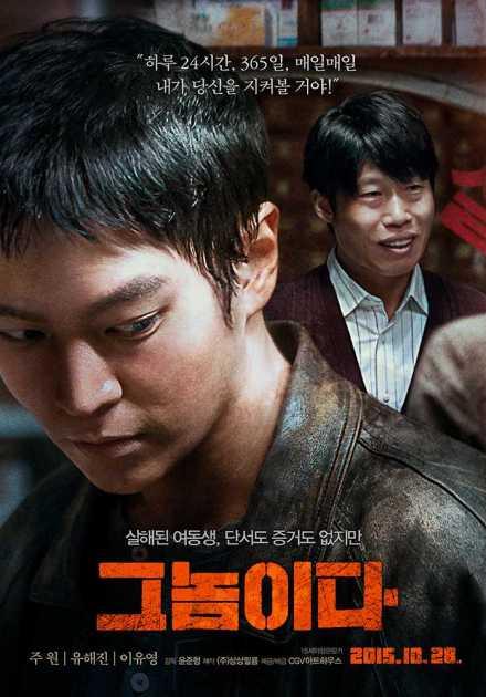 فيلم Fatal Intuition 2015 مترجم