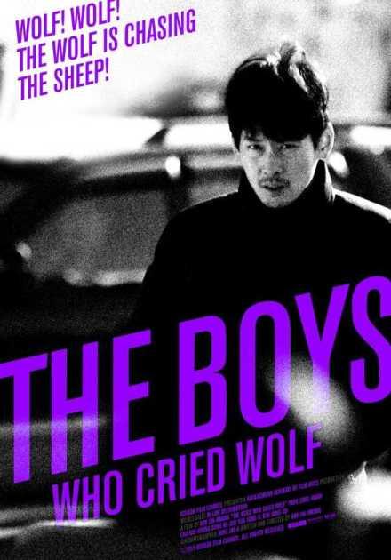 فيلم The Boys Who Cried Wolf 2015 مترجم