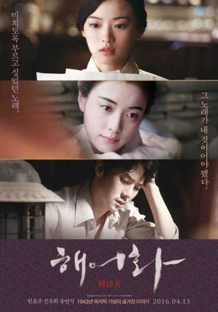 فيلم Love, Lies 2016 مترجم