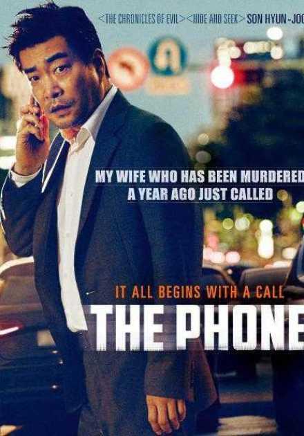فيلم The Phone 2015 مترجم