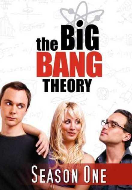 مسلسل The Big Bang Theory الموسم الاول