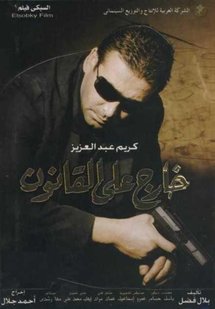 فيلم خارج عن القانون 2007