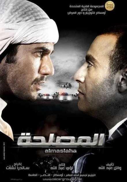 فيلم المصلحة 2012