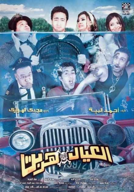 فيلم العيال هربت 2006