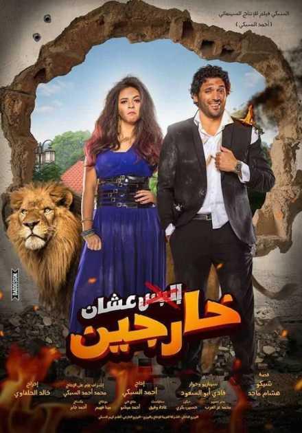 فيلم عشان خارجين 2016