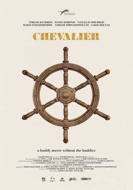 فيلم Chevalier 2015 مترجم
