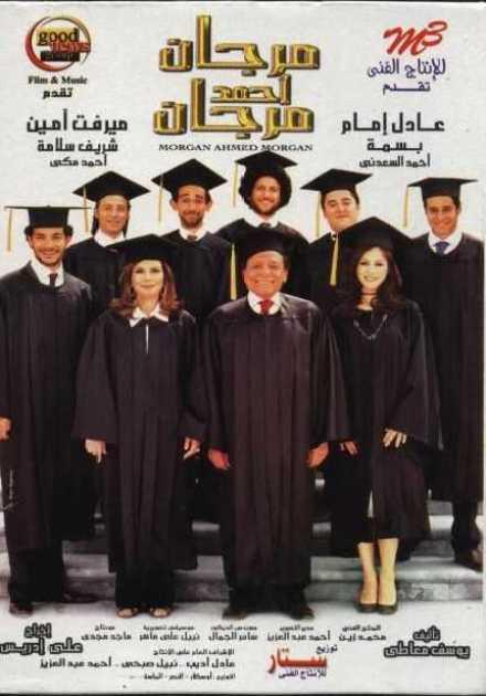 فيلم مرجان احمد مرجان 2007