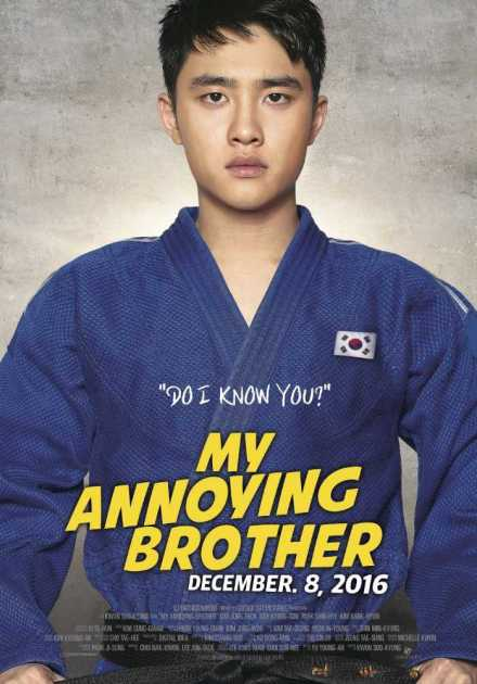 فيلم My Annoying Brother 2016 مترجم