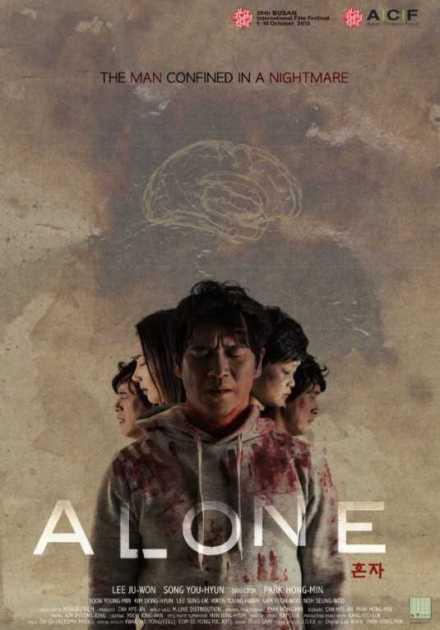 فيلم Alone 2016 مترجم