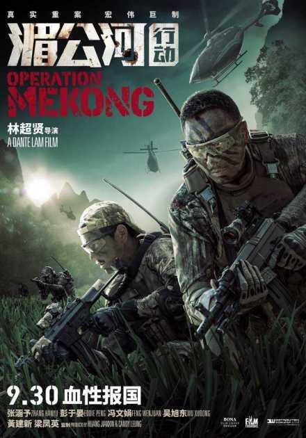 فيلم Operation Mekong 2016 مترجم