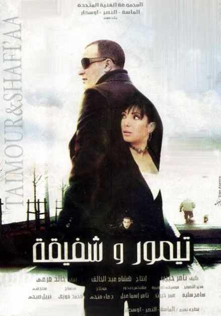 فيلم تيمور وشفيقة 2007