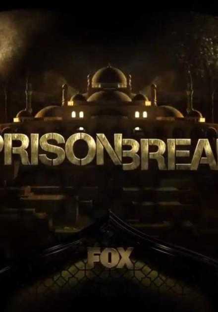 مسلسل Prison Break