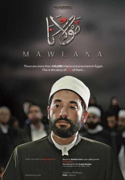 فيلم مولانا 2016