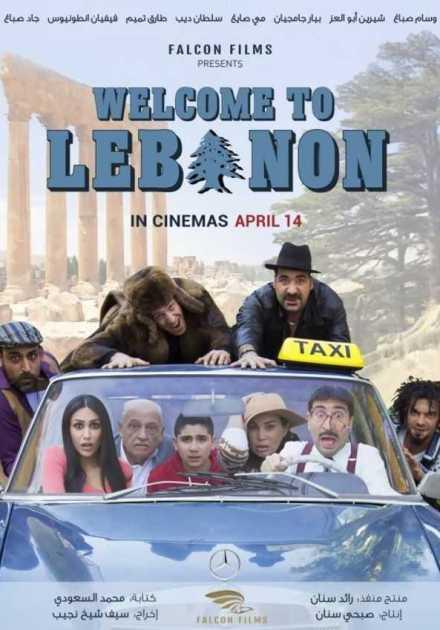 فيلم أهلاً في لبنان 2016