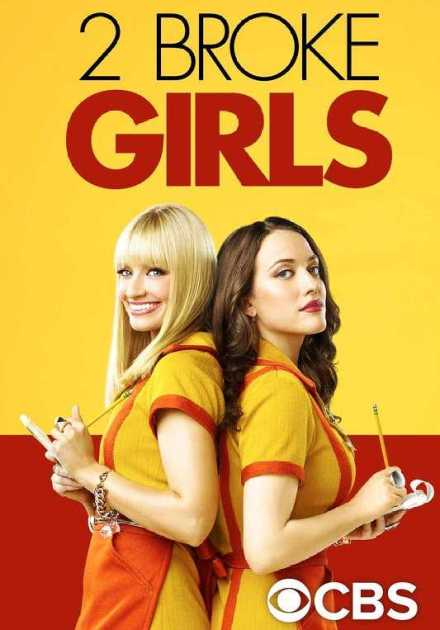 مسلسل 2 Broke Girls