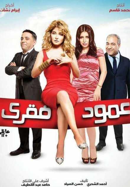 فيلم عمود فقري 2016