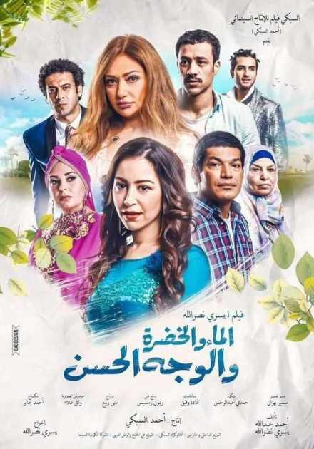 فيلم الماء والخضرة والوجه الحسن 2016