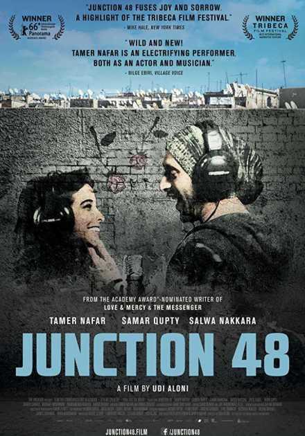 فيلم مفرق 48 2016