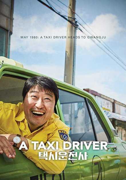 فيلم A Taxi Driver 2017 مترجم