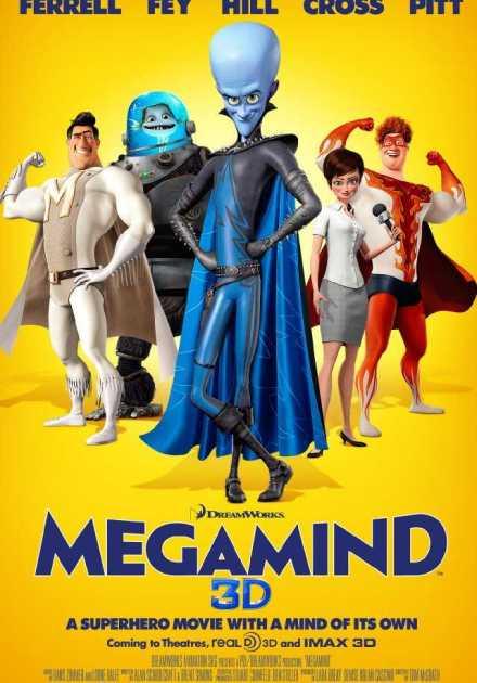 فيلم Megamind 2010 مترجم