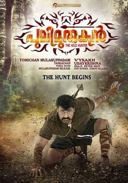 فيلم Pulimurugan The Wild Hunter 2016 مترجم