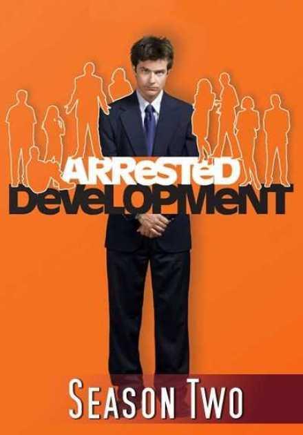 مسلسل Arrested Development الموسم الثاني