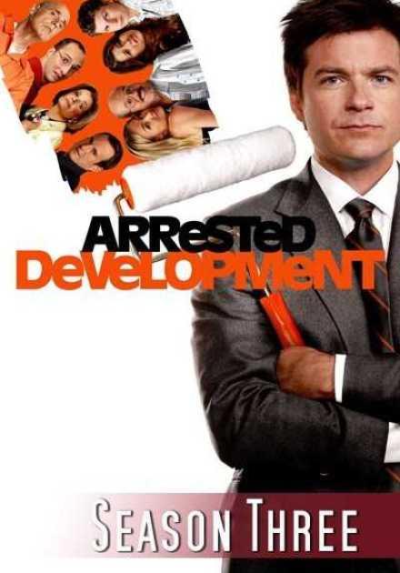 مسلسل Arrested Development الموسم الثالث