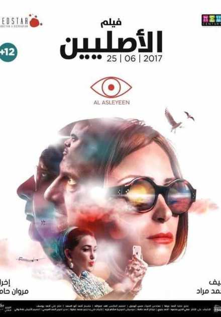 فيلم الأصليين 2017