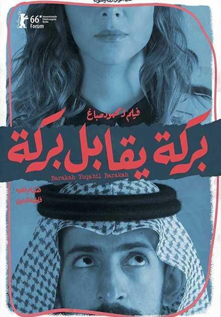 فيلم بركة يقابل بركة 2016
