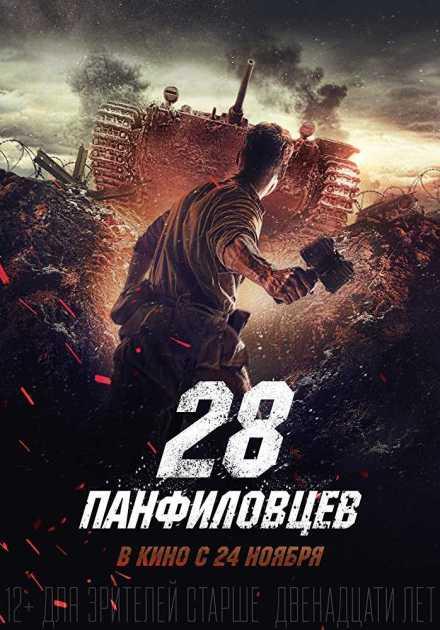 فيلم Panfilov's 28 2016 مترجم