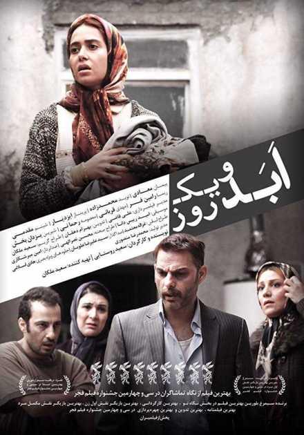 فيلم Abad va yek rooz 2016 مترجم