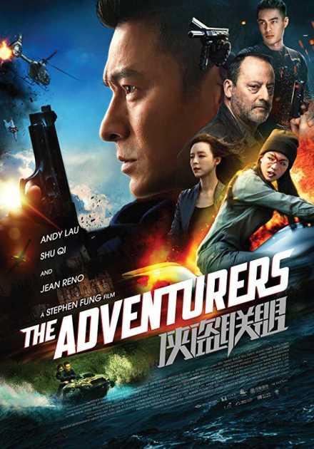 فيلم The Adventurers 2017 مترجم