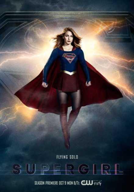 مسلسل supergirl
