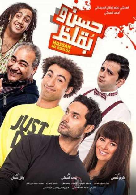 فيلم حسن وبقلظ 2016